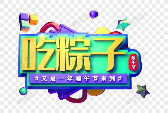 吃粽子端午节创意立体字图片