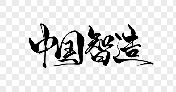 中国智造手写字图片