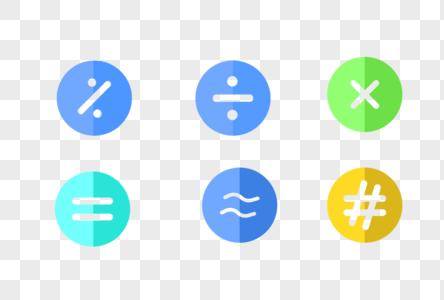 计算符号插画元素图片