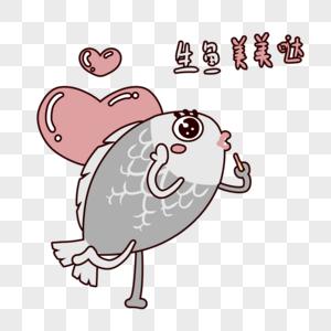 萌萌哒生鱼表情包卡通图片