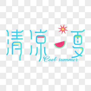 AI绘制清凉一夏艺术字体图片