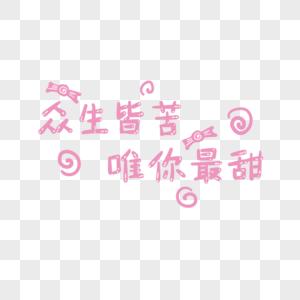 情人节众生皆苦唯你最甜字体图片