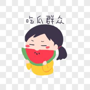 吃瓜群众表情图片