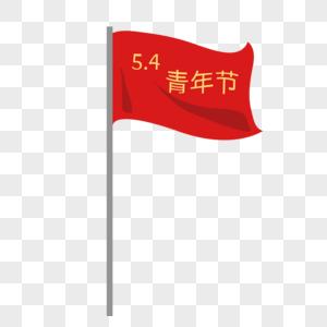 五四红旗图片