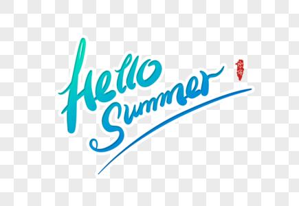 你好夏天手写英文字体设计图片