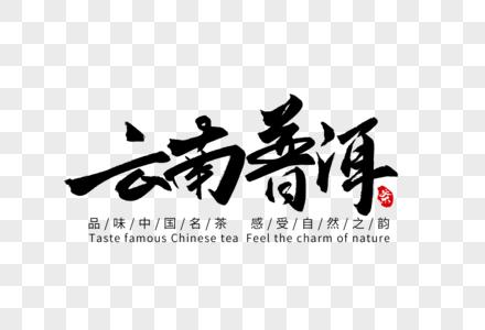 中国名茶云南普洱手写字体图片