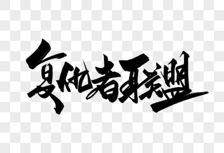 复仇者联盟手写字体图片