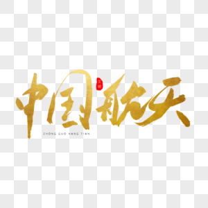 中国航天书法艺术字图片