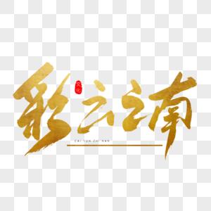 彩云之南书法艺术字图片