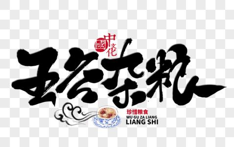 五谷杂粮手写毛笔字图片