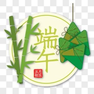 端午节挂起来的粽子图片