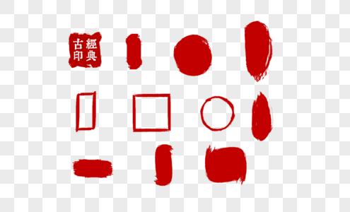 古印章元素图片