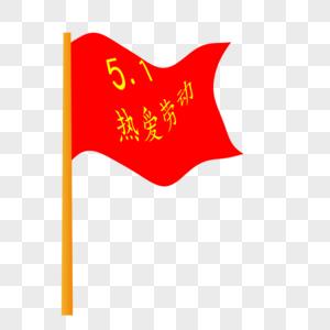 热爱劳动五一红旗图片