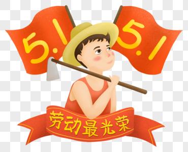 手绘插画五一劳动节劳动人民最光荣图片