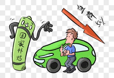 新能源汽车国家补贴直降图片