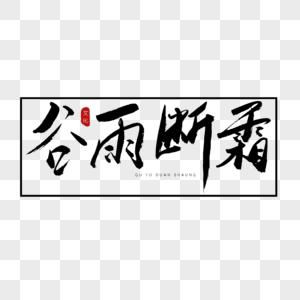 谷雨断霜书法艺术字图片