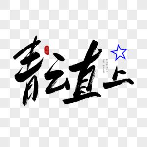 青云直上书法艺术字图片