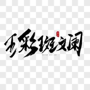 五彩斑斓书法艺术字图片