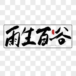 雨生百谷法艺术字图片