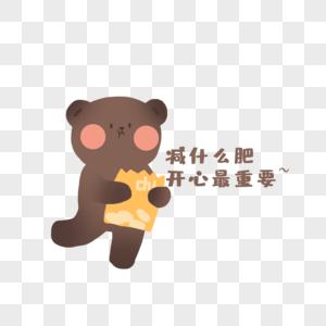 可爱小熊不减肥表情包图片
