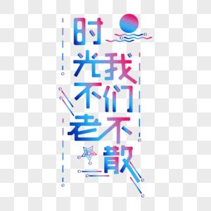 字体不老我们不散时光设计徐州室内设计比赛图片