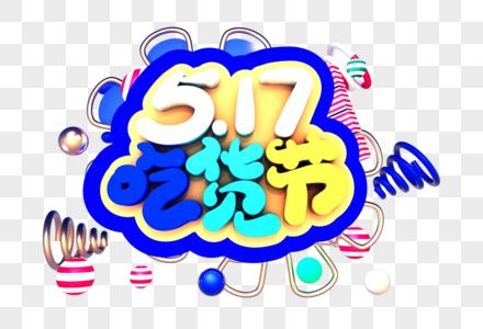 517吃货节创意立体字体设计图片