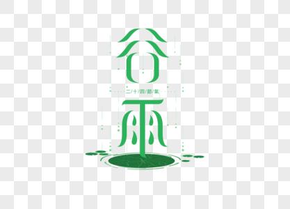 谷雨字体图片