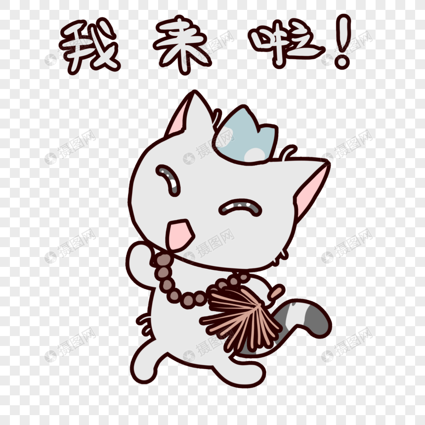 猫咪表情表情包图的郁闷表示可爱元素素材格式psd和尚_v猫咪素图片