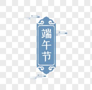 端午节中国风png图片