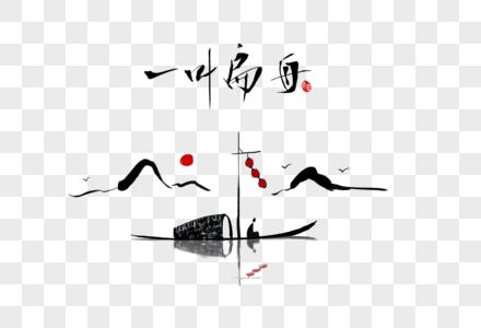 一叶扁舟中国风水墨画图片