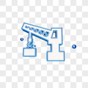 创意蓝色立体起重机图标图片
