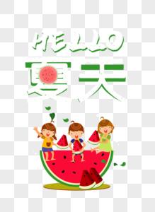 开开心心吃西瓜的小朋友图片