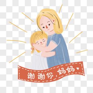 母亲节妈妈拥抱孩子手绘插画图片
