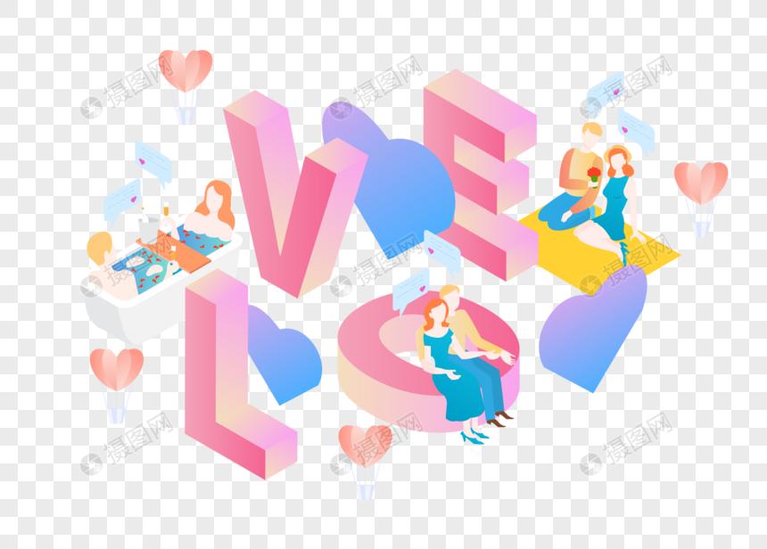 情人节LOVE等距立体素材立体字图片