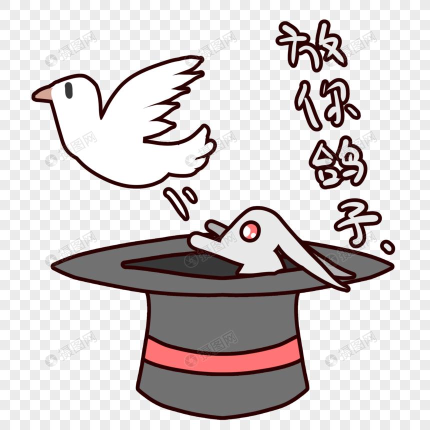 表情帽鸽子放你元素表情图片卡通psd格式_图片搞深表射美女糊情的素材兔子包