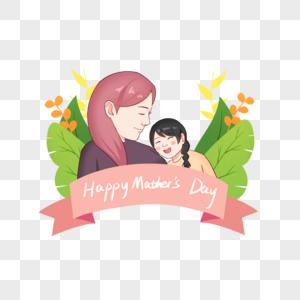 母亲节小清新妈妈和孩子插画图片