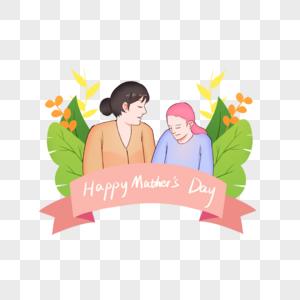 母亲节小清新母子插画图片
