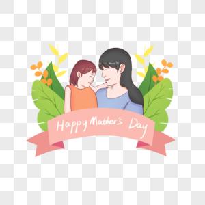 母亲节母亲孩子怀抱花草插画图片