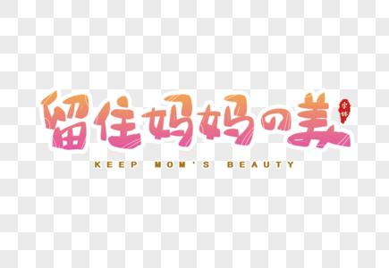 留住妈妈的美字体设计图片