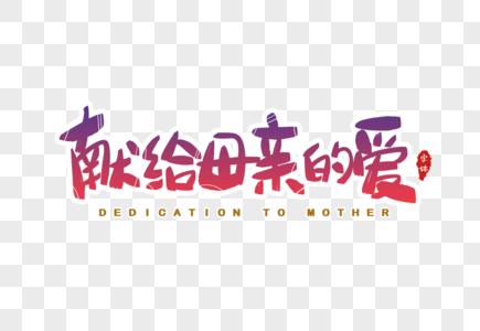献给母亲的爱字体设计图片