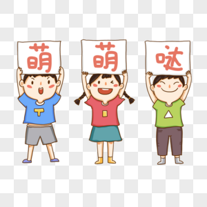 萌萌哒艺术字图片