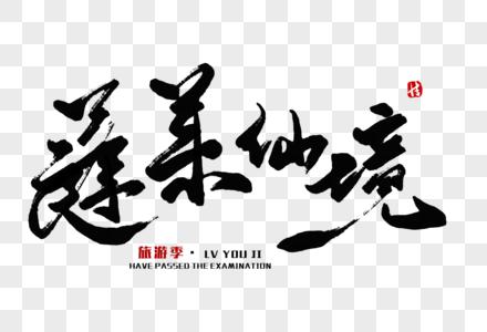蓬莱仙境毛笔字图片