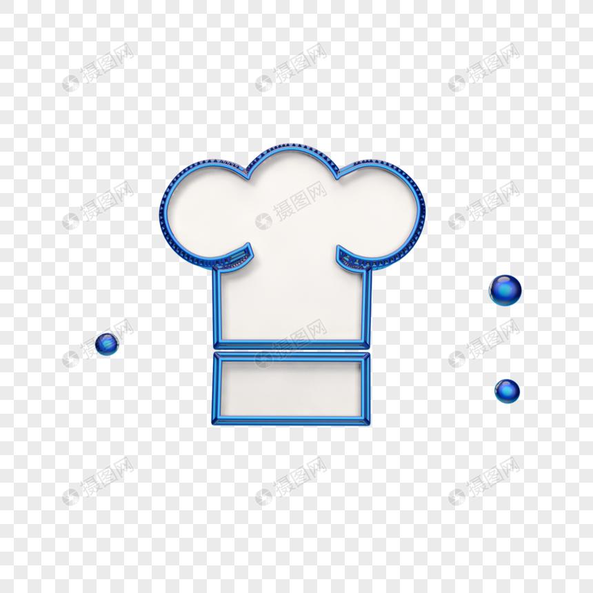 立体蓝色厨师帽图标图片