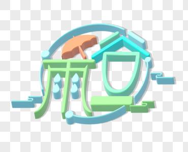 绿色小清新雨谷c4d立体字C4D模型透明png文字图片