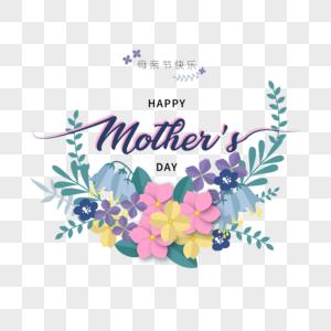 母亲节花卉边框艺术字体图片