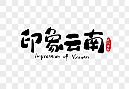 印象云南字体设计图片