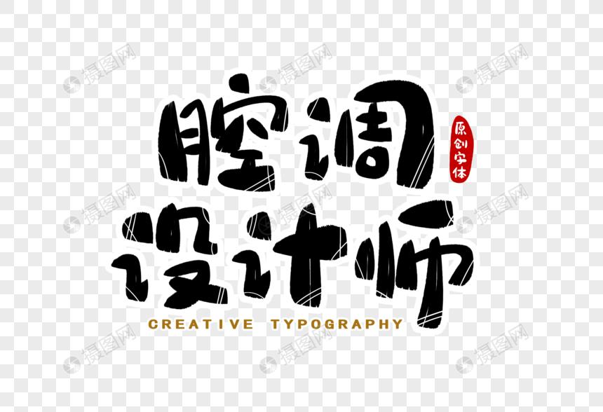 腔调设计师字体设计图片