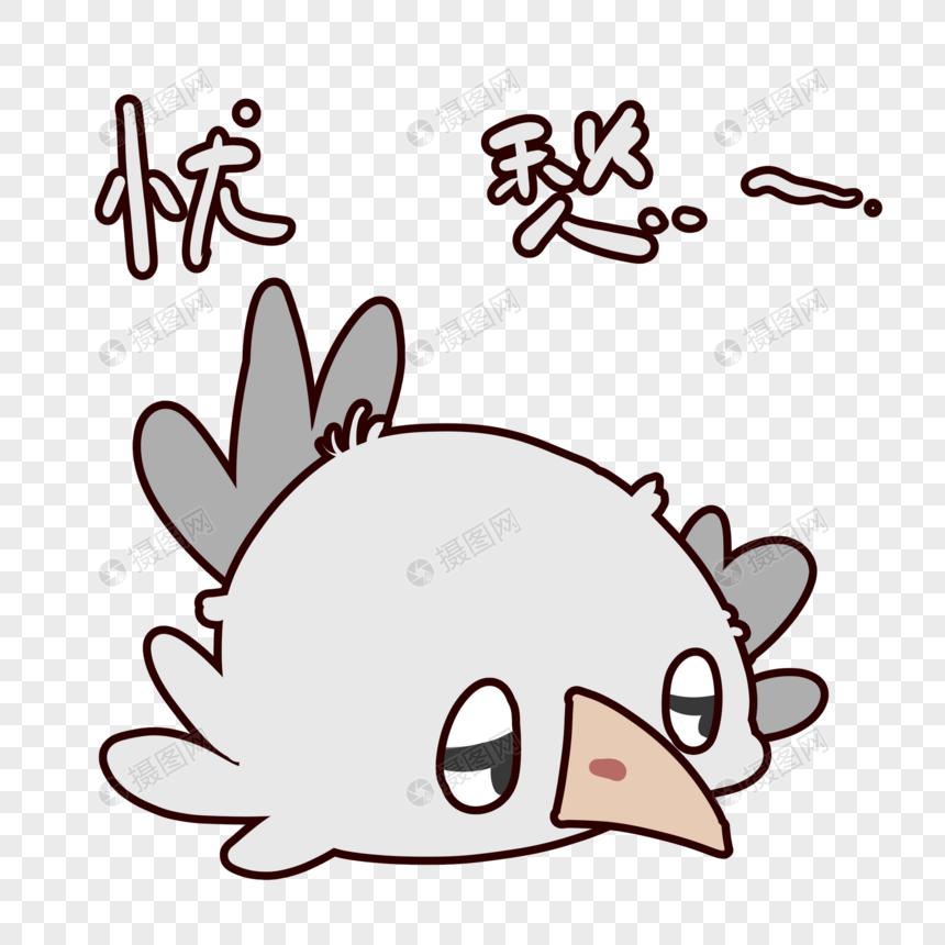 可爱灰鸟a素材素材格式表情psd元素_v素材素外卖团赵丽颖美表情包图片