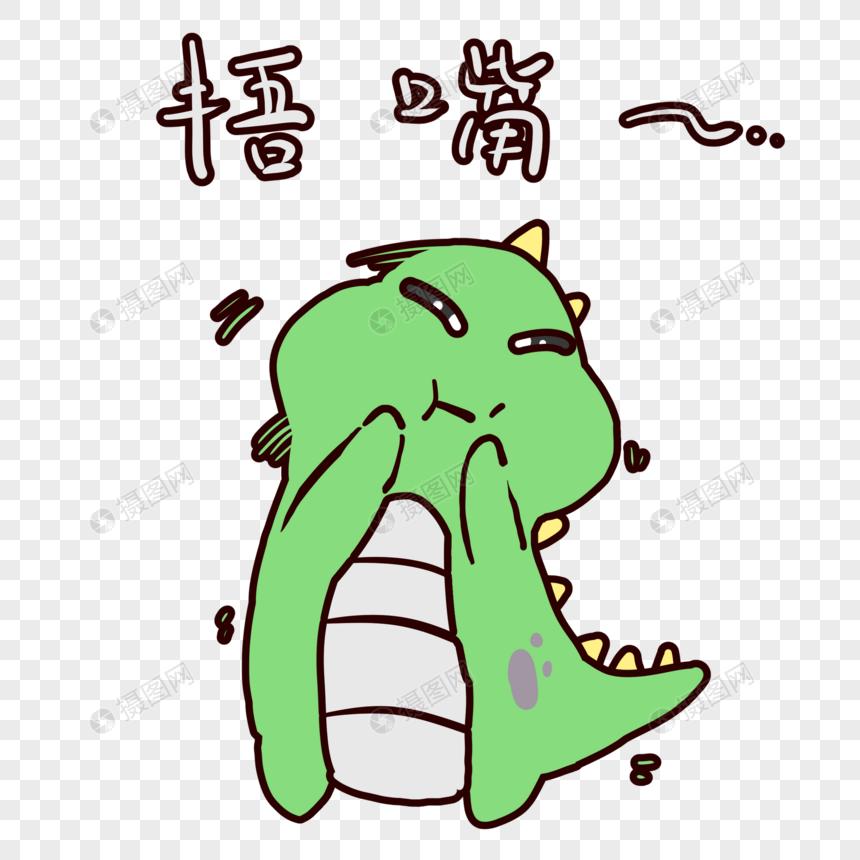 可爱元素表情捂嘴恐龙图片是的psd绿色_设字全集素材包带图片格式表情大图片