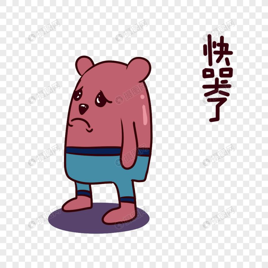 表情熊格式快哭了动态表情红薯psd元素_设倒素材包的怀里扑卡通